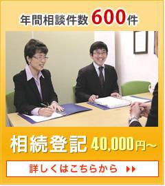 年間相談件数600件(相続登記40,000円〜)