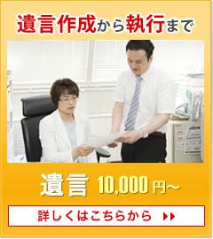 遺言作成から執行まで(遺言10,000円〜)
