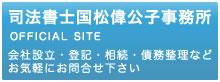 司法書士国松偉公子事務所 OFFICIAL SITE|会社設立・登記・相続・債務整理などお気軽にお問合せ下さい